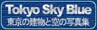 Tokyo Sky Blue �����̌����Ƌ�̎ʐ^�W